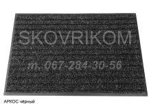 SKOVRIKOM--1